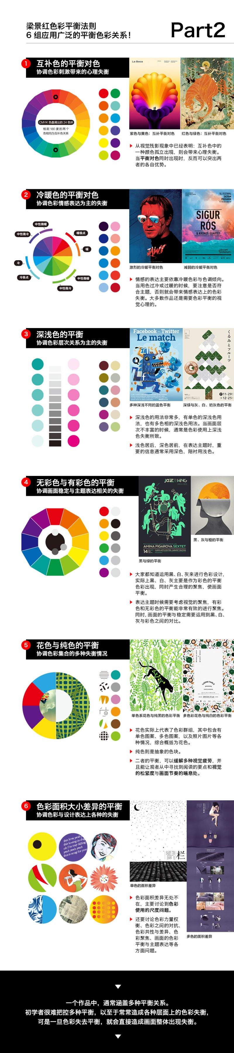 通过色彩,让设计平衡——在无序中找到规律