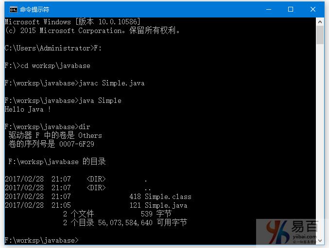 简单Java程序